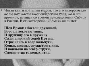 Читая книги поэта, мы видим, что его интересовало не только настоящее сибирск