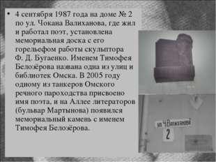 4 сентября 1987 года на доме №2 по ул. Чокана Валиханова, где жил и работал