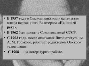 В 1957 году в Омском книжном издательстве вышла первая книга Белозёрова «На н