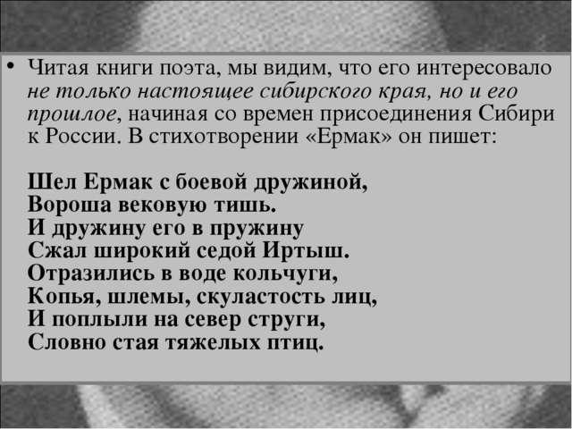 Читая книги поэта, мы видим, что его интересовало не только настоящее сибирск...