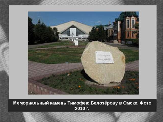 Мемориальный камень Тимофею Белозёрову в Омске. Фото 2010г.