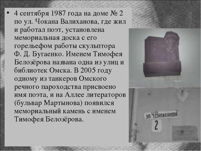 4 сентября 1987 года на доме №2 по ул. Чокана Валиханова, где жил и работал...