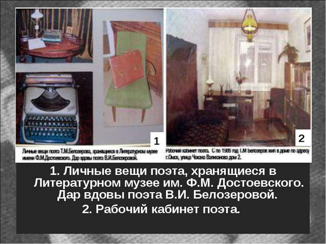 1. Личные вещи поэта, хранящиеся в Литературном музее им. Ф.М. Достоевского....