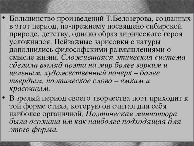 Большинство произведений Т.Белозерова, созданных в этот период, по-прежнему п...