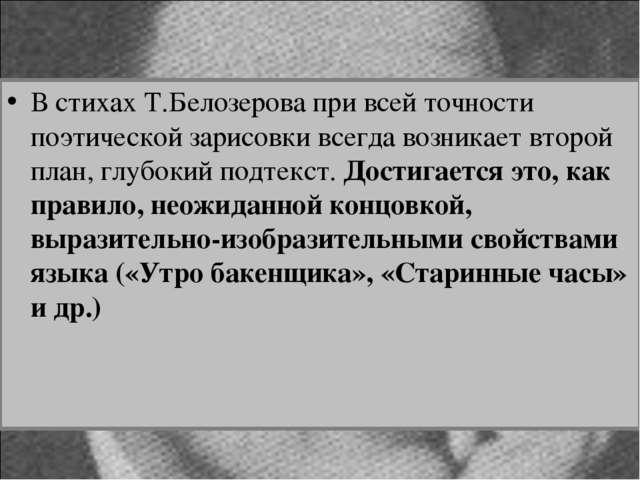 В стихах Т.Белозерова при всей точности поэтической зарисовки всегда возникае...