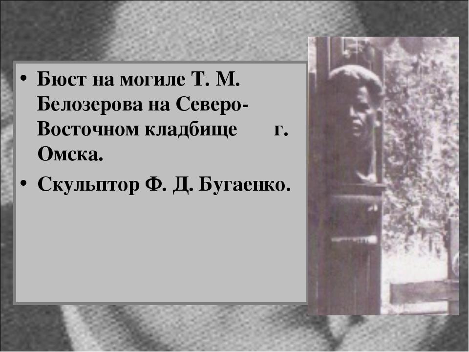 Бюст на могиле Т. М. Белозерова на Северо-Восточном кладбище г. Омска. Скульп...
