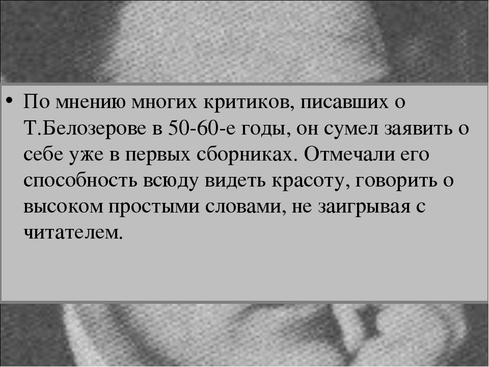 По мнению многих критиков, писавших о Т.Белозерове в 50-60-е годы, он сумел з...