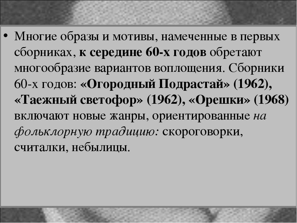 Многие образы и мотивы, намеченные в первых сборниках, к середине 60-х годов...