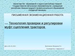 Министерство образования и науки в республики Хакасия Государственное автоном