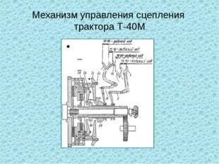 Механизм управления сцепления трактора Т-40М
