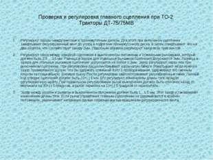 Проверка и регулировка главного сцепления при ТО-2 Тракторы ДТ-75/75МВ Регули