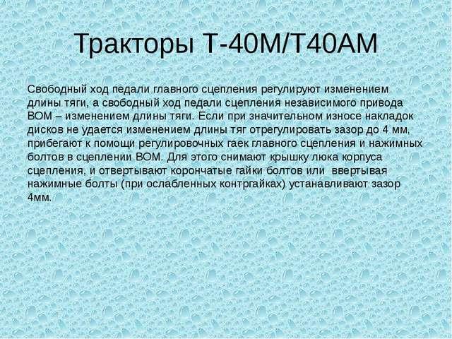 Тракторы Т-40М/Т40АМ Свободный ход педали главного сцепления регулируют измен...