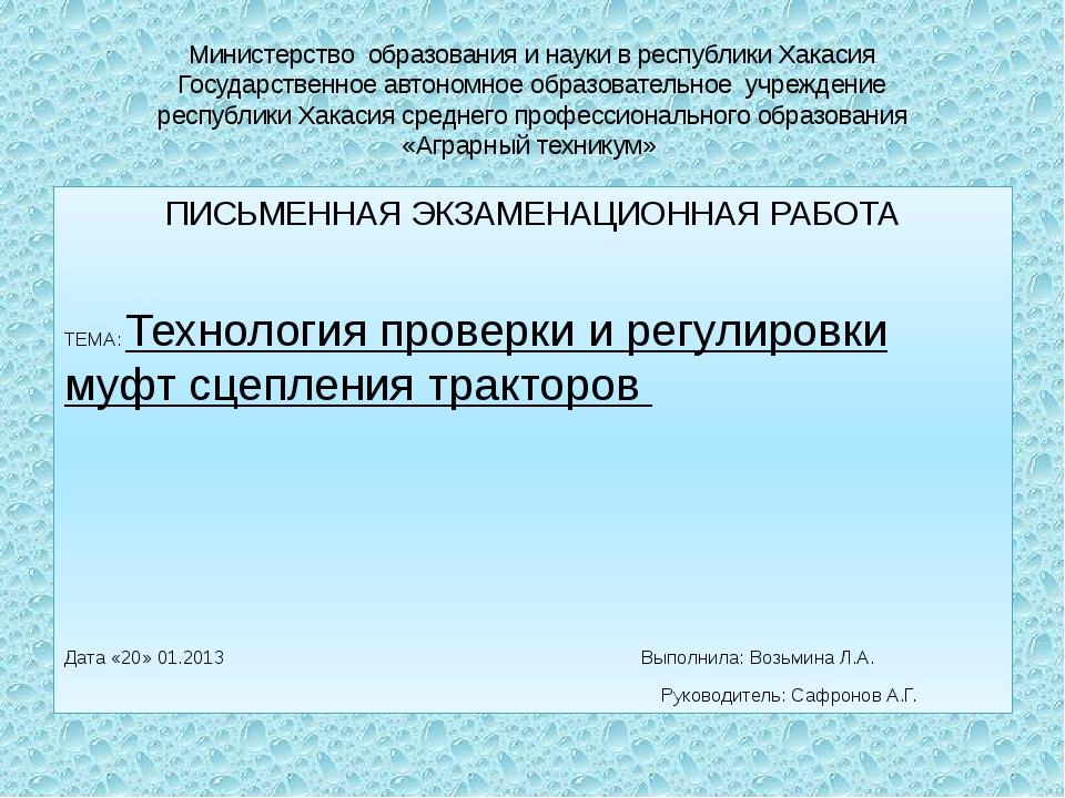 Министерство образования и науки в республики Хакасия Государственное автоном...