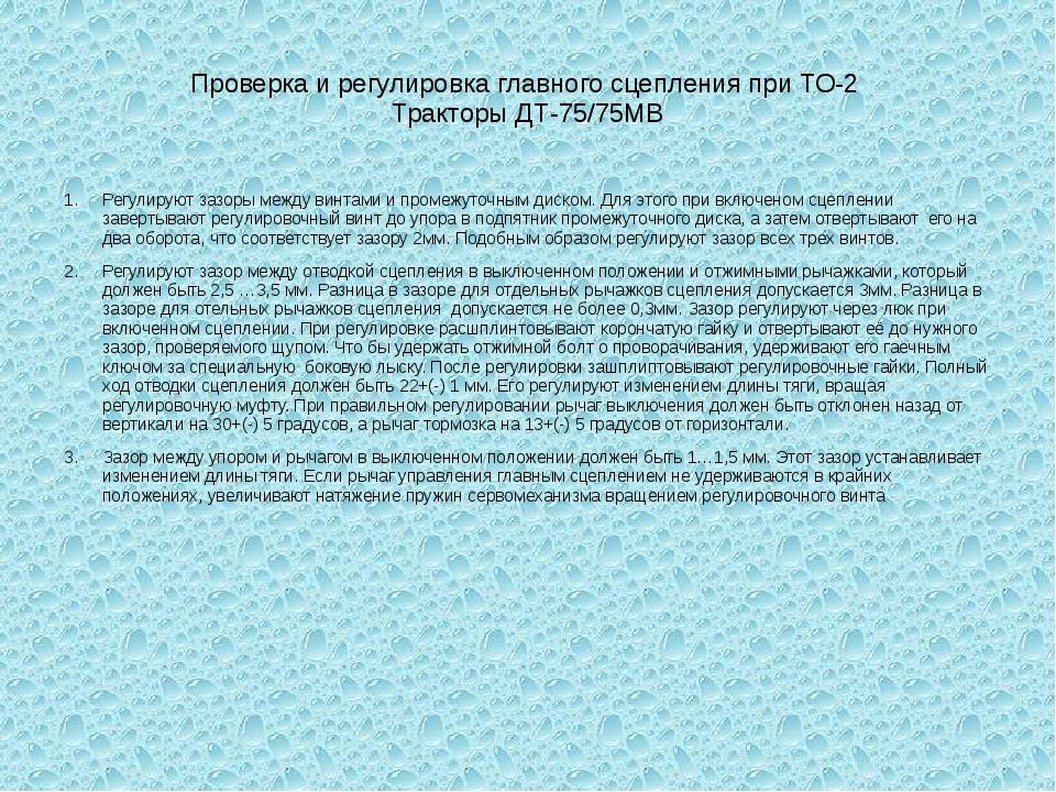 Проверка и регулировка главного сцепления при ТО-2 Тракторы ДТ-75/75МВ Регули...