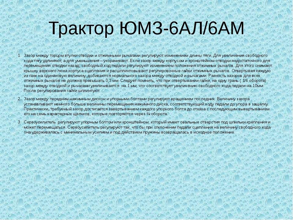 Трактор ЮМЗ-6АЛ/6АМ Зазор между торцом втулки отводки и отжимными рычагами ре...