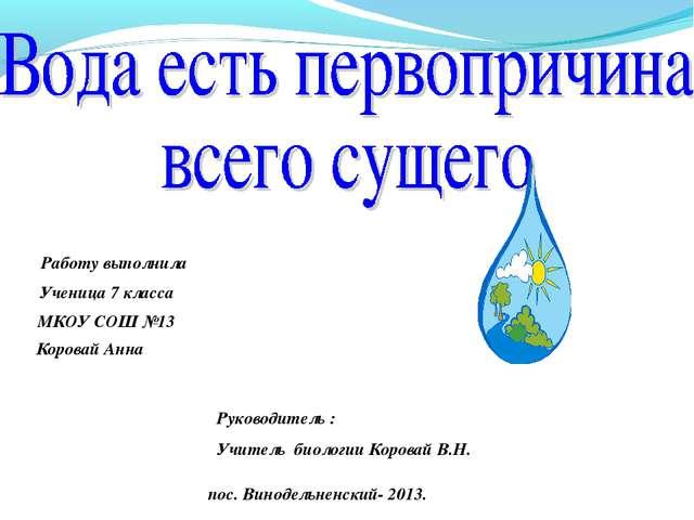 Работу выполнила Ученица 7 класса Коровай Анна МКОУ СОШ №13 Руководитель : Уч...