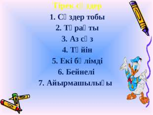 Тірек сөздер 1. Сөздер тобы 2. Тұрақты 3. Аз сөз 4. Түйін 5. Екі бөлімді 6. Б