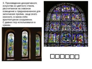 3. Произведениедекоративного искусстваиз цветного стекла, рассчитанное на с