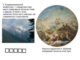 4. Вдревнегреческой мифологии— священная гора, место пребывания богов во гл