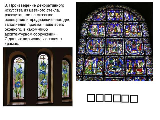 3. Произведениедекоративного искусстваиз цветного стекла, рассчитанное на с...