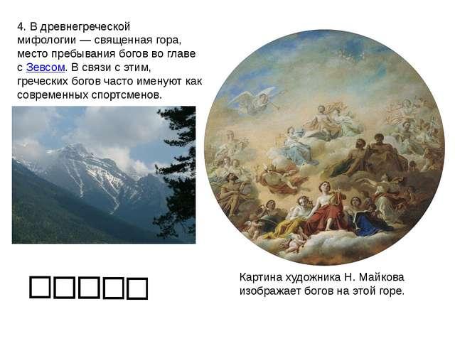 4. Вдревнегреческой мифологии— священная гора, место пребывания богов во гл...