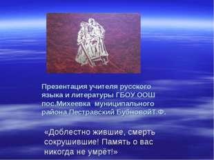 Презентация учителя русского языка и литературы ГБОУ ООШ пос.Михеевка муницип