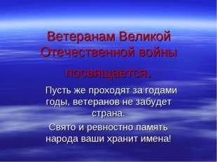 Ветеранам Великой Отечественной войны посвящается. Пусть же проходят за годам