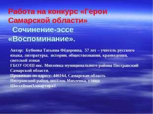Работа на конкурс «Герои Самарской области» Сочинение-эссе «Воспоминание». Ав