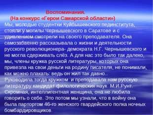 Воспоминания. (На конкурс «Герои Самарской области») Мы, молодые студентки К