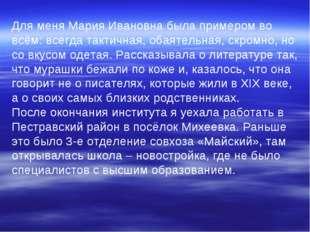 Для меня Мария Ивановна была примером во всём: всегда тактичная, обаятельная,