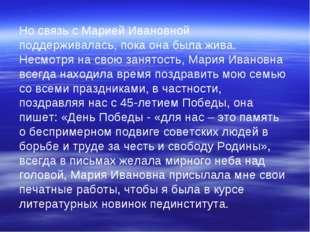 Но связь с Марией Ивановной поддерживалась, пока она была жива. Несмотря на с
