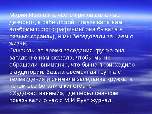 Мария Ивановна часто приглашала нас, девчонок, к себе домой, показывала нам а...