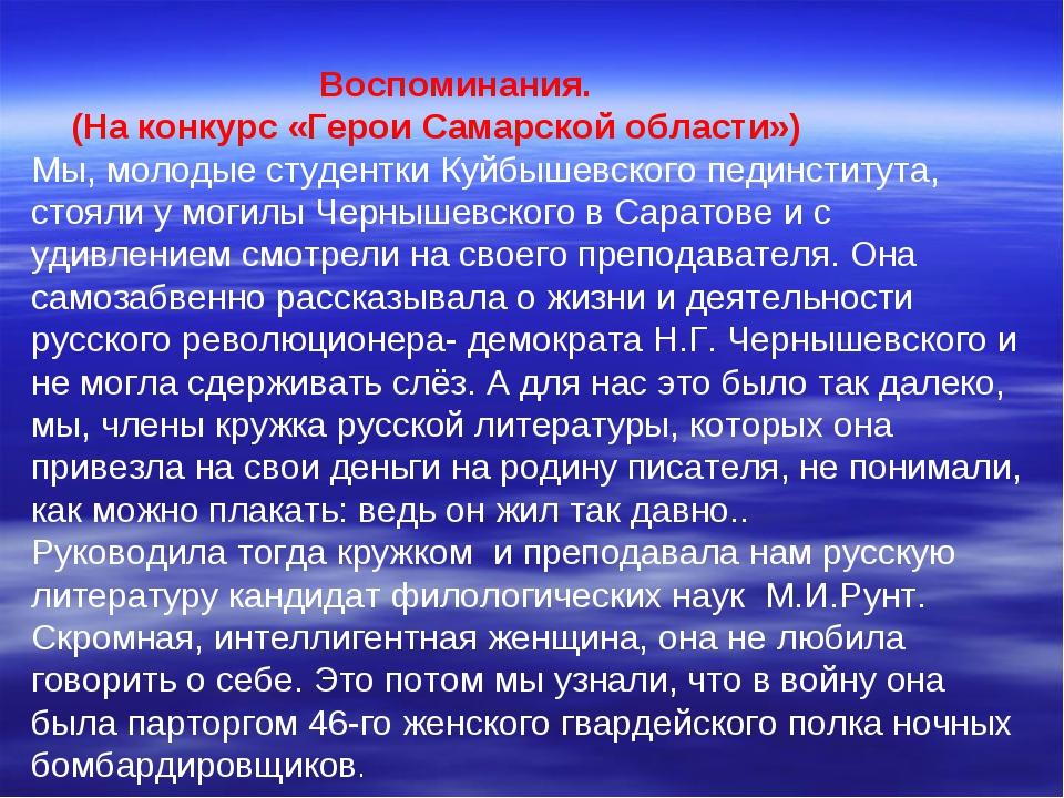 Воспоминания. (На конкурс «Герои Самарской области») Мы, молодые студентки К...