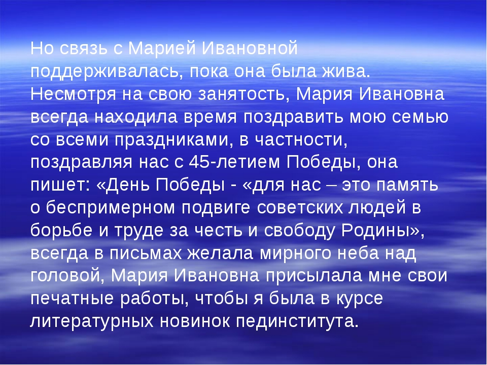 Но связь с Марией Ивановной поддерживалась, пока она была жива. Несмотря на с...
