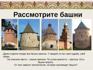 Рассмотрите башни Даже в одном городе все башни разные. У каждой из них своя