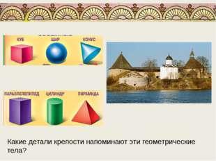 Какие детали крепости напоминают эти геометрические тела?