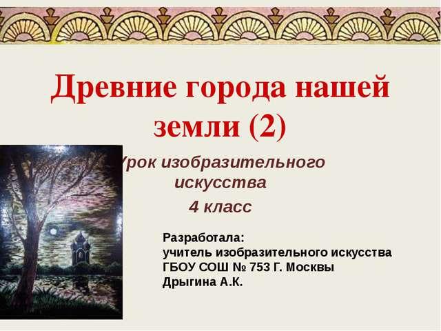 Древние города нашей земли (2) Урок изобразительного искусства 4 класс Разраб...