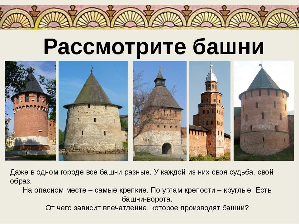 Рассмотрите башни Даже в одном городе все башни разные. У каждой из них своя...