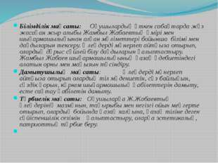 Білімділік мақсаты: Оқушылардың өткен сабақтарда жүз жасаған жыр алыбы Жамбыл