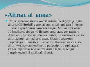 «Айтыс ақыны» Жұрт аузына іліккен жас Жамбыл Жетісудің дүлділ ақыны Сүйімбайғ