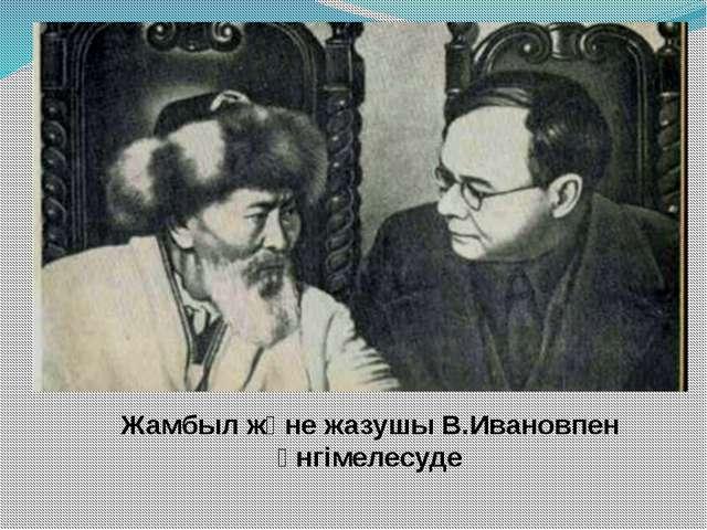 Жамбыл және жазушы В.Ивановпен әнгімелесуде
