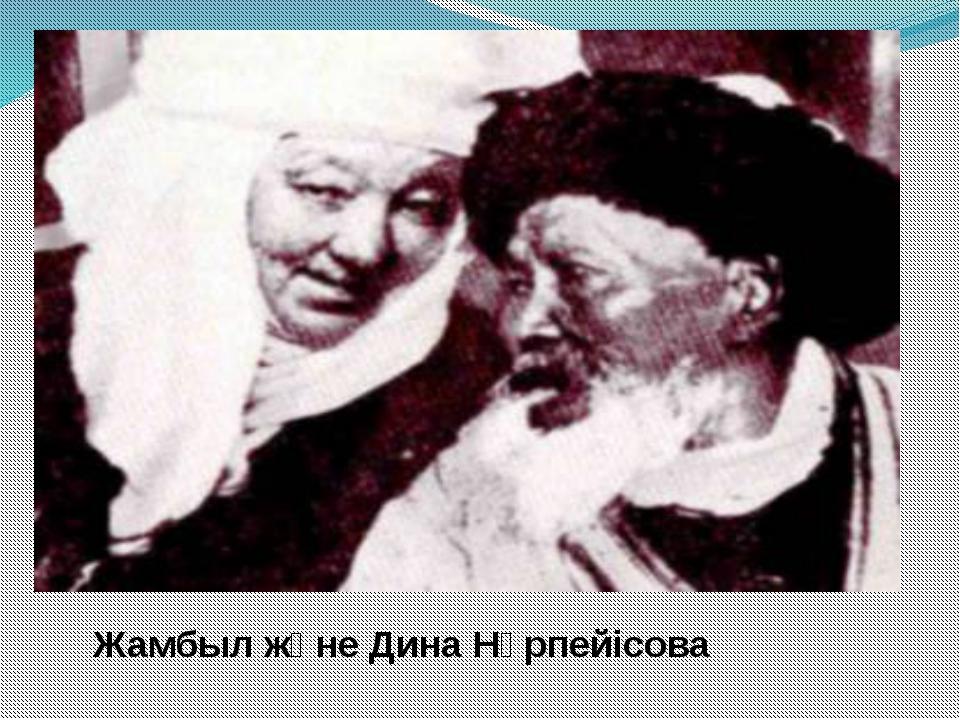 Жамбыл және Дина Нұрпейісова