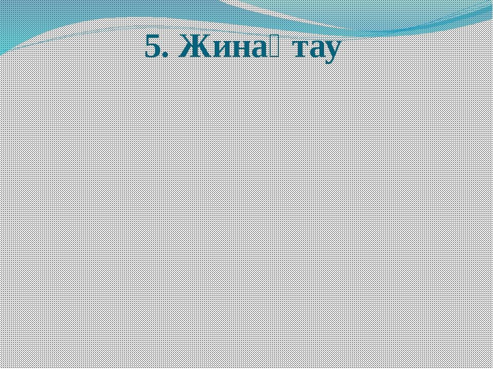 5. Жинақтау
