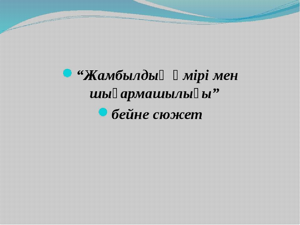 """""""Жамбылдың өмірі мен шығармашылығы"""" бейне сюжет"""