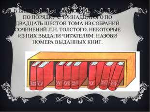 В БИБЛИОТЕКЕ НА ОДНОЙ ПОЛКЕ СТОЯЛИ ПО ПОРЯДКУ С ТРИНАДЦАТОГО ПО ДВАДЦАТЬ ШЕСТ