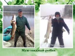 Муж-заядлый рыбак