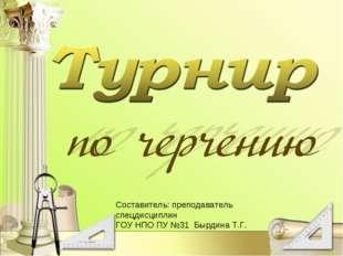 Составитель: преподаватель спецдисциплин ГОУ НПО ПУ №31 Бырдина Т.Г.