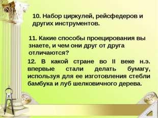 10. Набор циркулей, рейсфедеров и других инструментов. 11. Какие способы прое