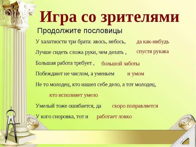 Игра со зрителями Продолжите пословицы У халатности три брата: авось, небось,...