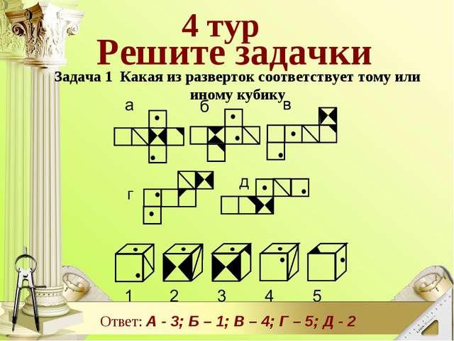 Задача 1 Какая из разверток соответствует тому или иному кубику Ответ: А - 3;...